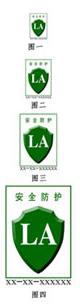 LA劳安认证标识说明